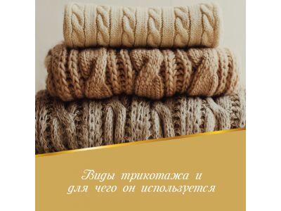 Какие бывают типы трикотажных тканей на основе натуральных волокон?
